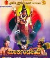 Bhakta Markandeya Movie Poster