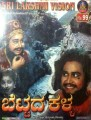 Bettada Kalla Movie Poster
