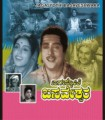 Jagajyothi Basaveshwara Movie Poster