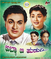 Abba Aa Hudugi Movie Poster
