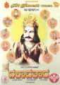 Dashavathara Movie Poster