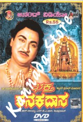 Bhakta Kanakadasa Movie Poster