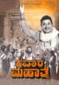 Kaivara Mahatme Movie Poster