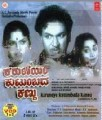 Karuneye Kutumbada Kannu Movie Poster
