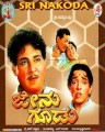 Jenu Goodu Movie Poster