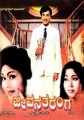 Jeevana Taranga Movie Poster