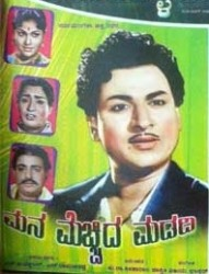 Mana Mecchida Madadi Movie Poster