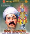Santha Thukaram Movie Poster