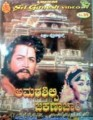 Amarashilpi Jakanachari Movie Poster