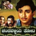 Chandavalliya Thota Movie Poster