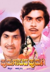 Hudugatada Hudugi Movie Poster
