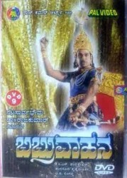 Babruvahana Movie Poster