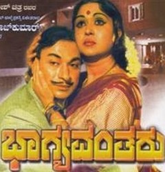 Bhagyavantharu Movie Poster