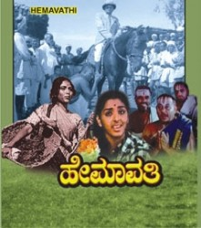 Hemavathi Movie Poster