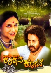 Kakana Kote Movie Poster