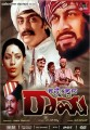Kanneshwara Rama Movie Poster