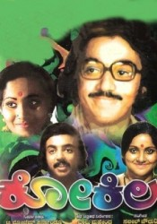 Kokila Movie Poster