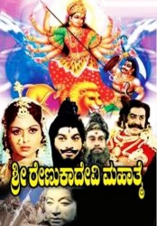 Sri Renukadevi Mahathme Movie Poster