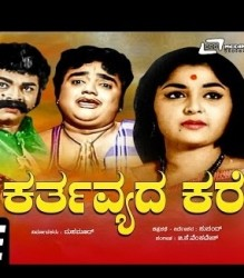 Karthavyada Kare Movie Poster