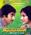 Geddavalu Nane Movie Poster