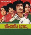 Devare Dikku Movie Poster