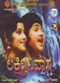 Lakshmi Nivasa Movie Poster