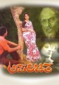 Aparichita Movie Poster