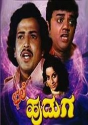 Bhale Huduga Movie Poster