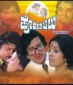 Hombisilu Movie Poster