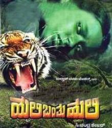 Huli Banthu Huli Movie Poster