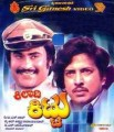 Kiladi Kittu Movie Poster
