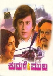 Kudure Mukha Movie Poster
