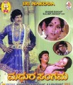 Madhura Sangama Movie Poster
