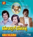 Muyyige Muyyi Movie Poster