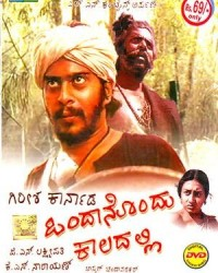 Ondanondu Kaladalli Movie Poster