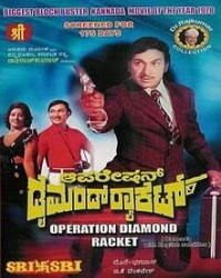 Operation Diamond Racket Movie Poster