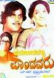 Paduvaaralli Pandavaru Movie Poster
