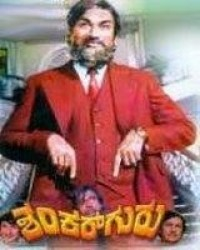 Shankar Guru Movie Poster