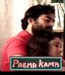 Prema Kama Movie Poster
