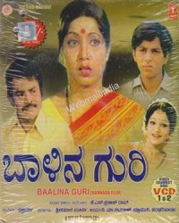 Balina Guri Movie Poster