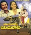 Bhoolokadalli Yamaraja Movie Poster