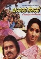 Chandanada Gombe Movie Poster