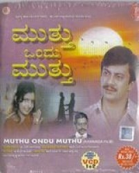 Mutthu Ondu Mutthu Movie Poster