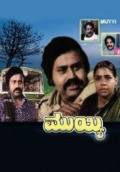 Muyyi Movie Poster