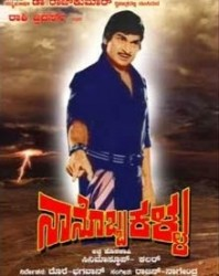 Naanobba Kalla Movie Poster