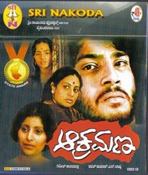 Akramana Movie Poster
