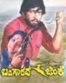 Bangarada Jinke Movie Poster