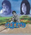 Chitrakoota Movie Poster