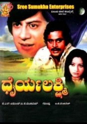 Dhairya Lakshmi Movie Poster