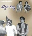 Haddina Kannu Movie Poster